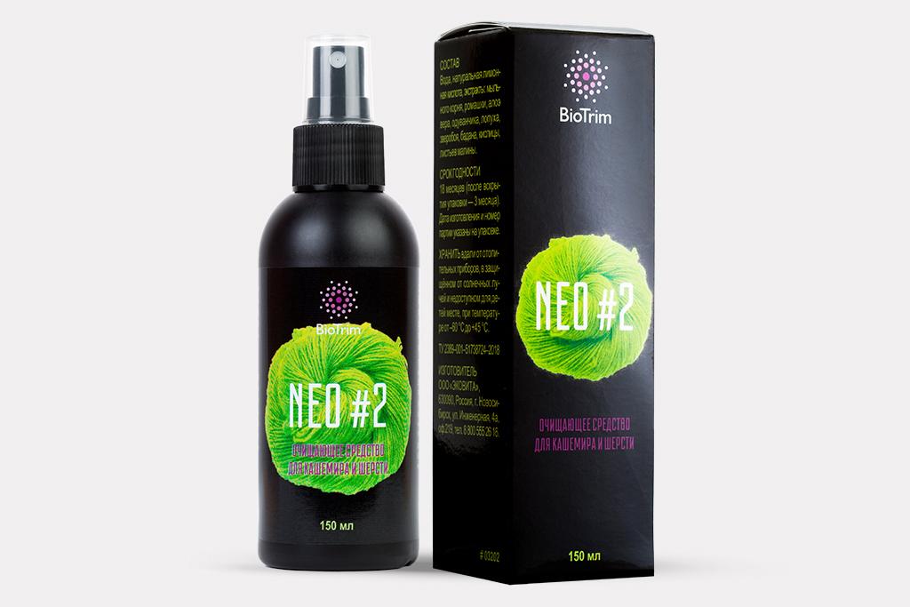 Очищающее средство для кашемира и шерсти BioTrim NEO#2