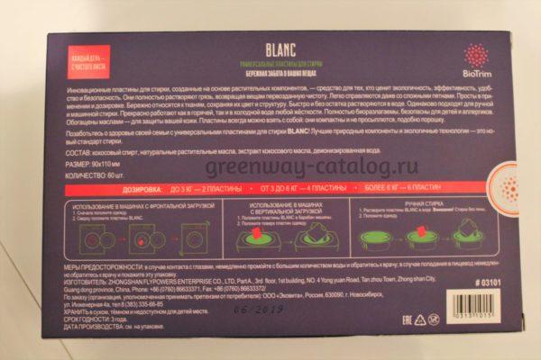 Пластины для стирки Гринвей Biotrim Blanc